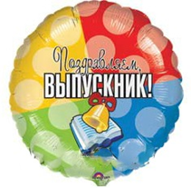 Шар круг Выпускник 46 см