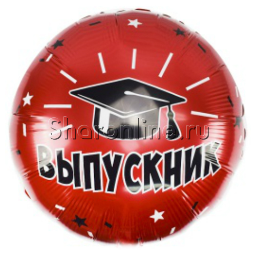 """Фото №1: Шар Круг """"Выпускник"""" красный 46 см"""