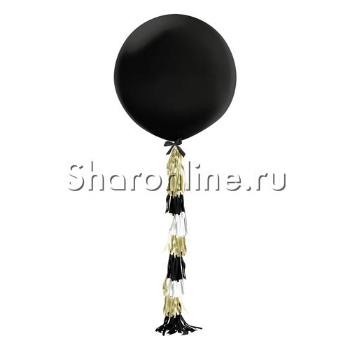 Фото №1: Шар с гирляндой тассел Черный 80 см