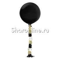 Шар с гирляндой тассел Черный 80 см