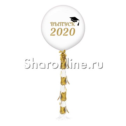 """Фото №3: Шар с гирляндой тассел и надписью """"Выпуск 2021"""""""
