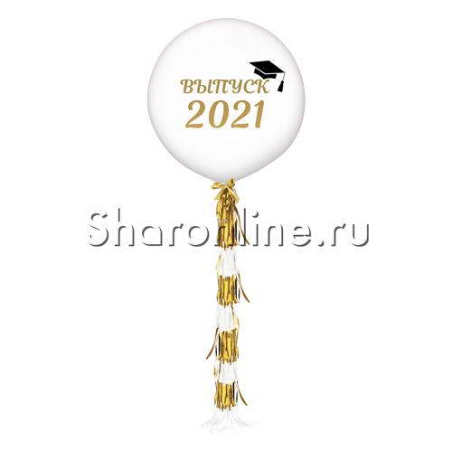 """Фото №1: Шар с гирляндой тассел и надписью """"Выпуск 2021"""""""