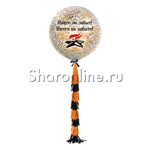"""Фото №1: Шар с гирляндой тассел и оранжево-черным конфетти """"Никто не забыт, ничто не забыто!"""""""