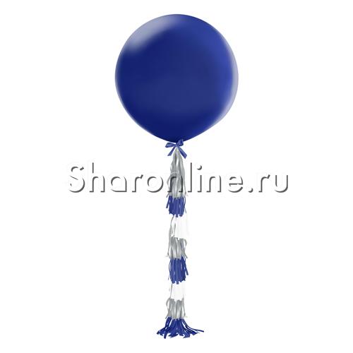 Фото №1: Синий шар с гирляндой тассел 80 см