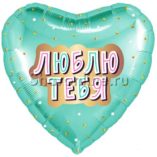 """Фото №1: Шар Сердце """"Люблю тебя"""" тиффани 46 см"""