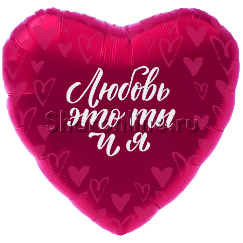 """Фото №1: Шар Сердце """"Любовь-это ты и я"""" 46 см"""