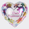 Фото №1: Шар Сердце С Днем рождения! цветы 46 см
