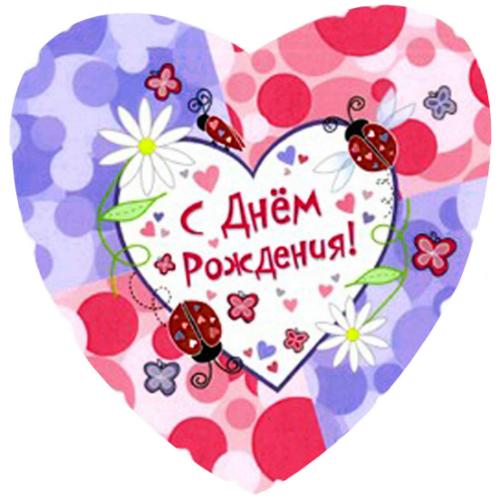 Фото №1: Шар Сердце С Днем рождения! ромашки 46 см