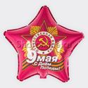 """Фото №1: Шар Звезда """"9 Мая"""" 46 см"""