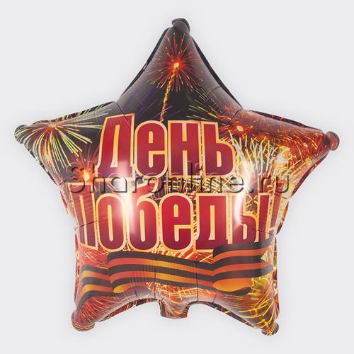 "Фото №1: Шар Звезда ""День Победы"" 46 см"