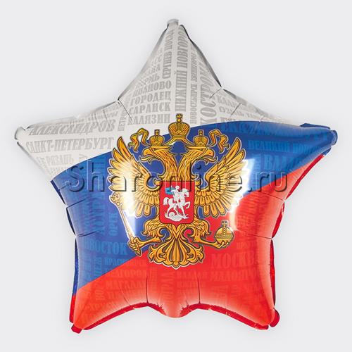 "Фото №1: Шар Звезда ""Россия"" 46 см"