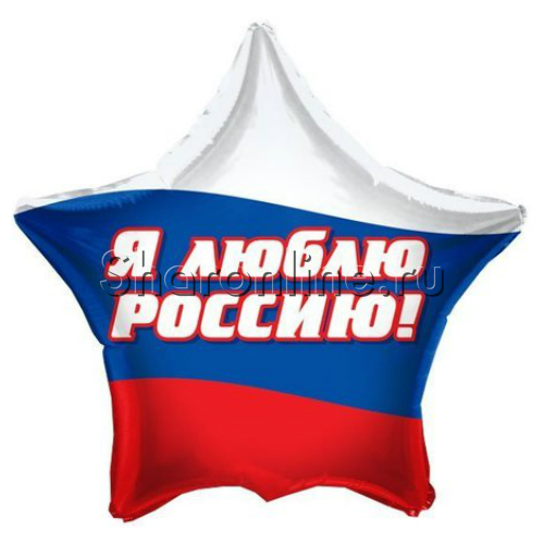 "Фото №1: Шар Звезда ""Я люблю Россию!"" 46 см"