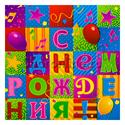 """Фото №1: Скатерть """"С днем рождения"""" мозаика 130х180 см"""