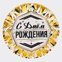 """Фото №1: Тарелки """"С Днем рождения"""" роскошь золота 6 шт"""