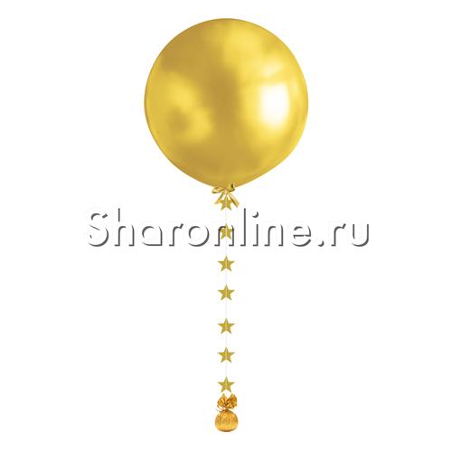 """Фото №1: Золотой шар с подвеской """"Звезды"""" 80 см"""